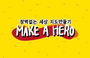 '장벽없는 세상 지도 만들기 Make a Hero!' – 서울 홍대편 활동 스케치!