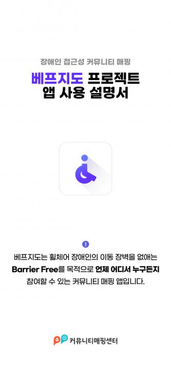 베프지도 앱 설명 이미지_대지 1